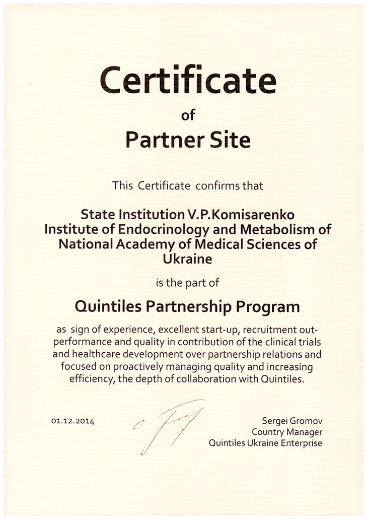 Certificate of Partner Site